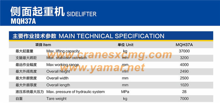 XCMG container side lifter specifications