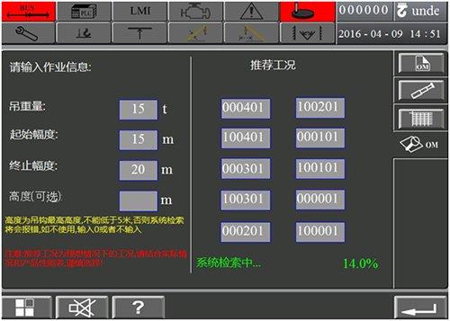 XCMG intelligent boom system (4).jpg