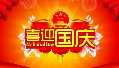 China National Day Oct 1st
